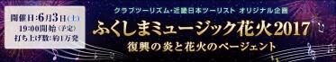 ふくしまミュージック花火2017