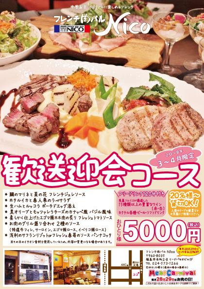 フレンチ肉バルnico